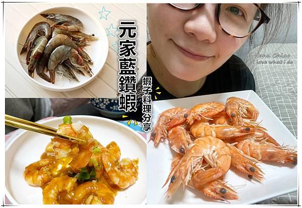元家藍鑽蝦-蝦子料理推薦-食譜分享.jpg