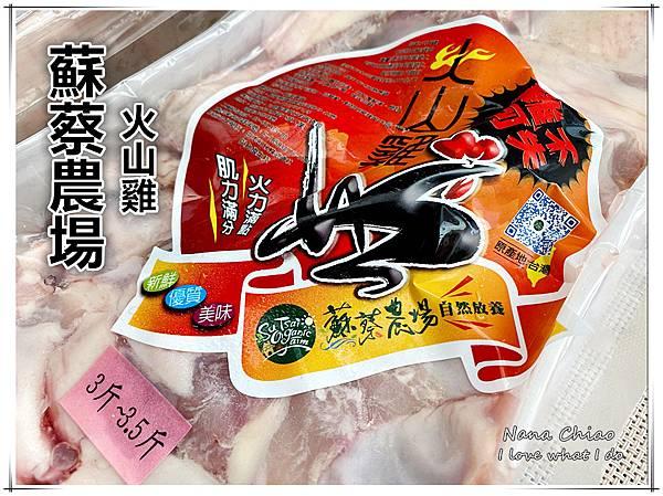 蘇蔡農場-火山雞.jpg