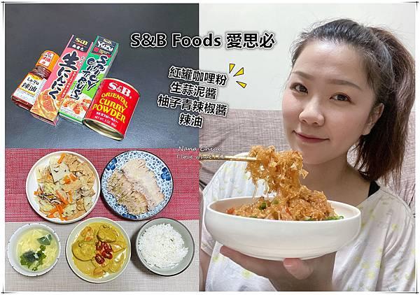 S%26;B Foods 愛思必-S%26;B醬料系列-食譜分享.jpg