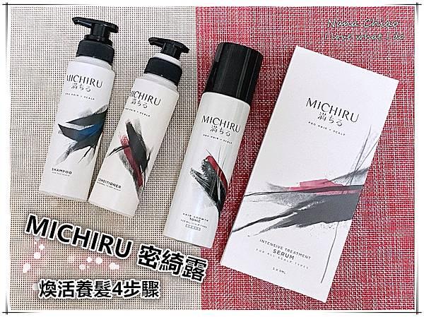 日本專業養健髮品牌-MICHIRU密綺露-煥活養髮4步驟.jpg