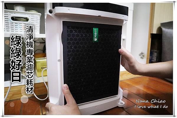 綠綠好日-清淨機專業濾芯耗材.jpg