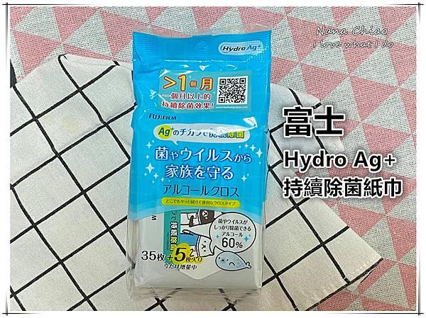 富士 Hydro Ag+持續除菌紙巾.jpg