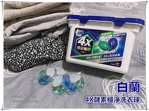 白蘭4X酵素極淨洗衣球.jpg