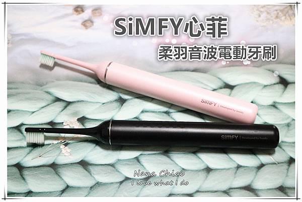 SiMFY心菲柔羽音波電動牙刷.jpg