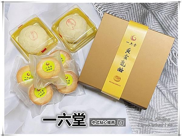 台中糕餅-一六堂-中式點心推薦.jpg