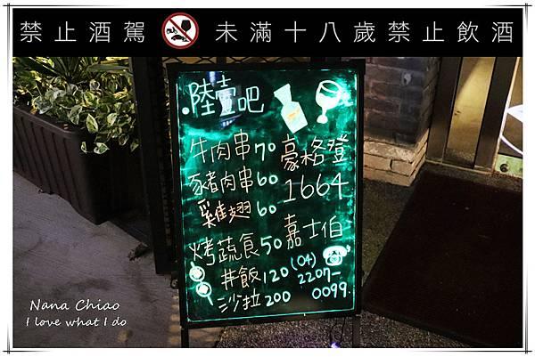 點陸壹吧串燒餐酒館02.jpg