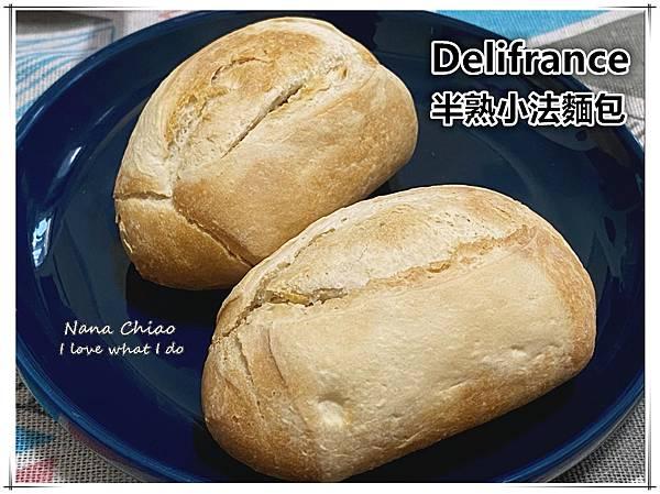 Delifrance半熟小法麵包.jpg