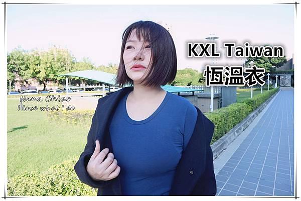 KXL Taiwan恆溫衣.jpg