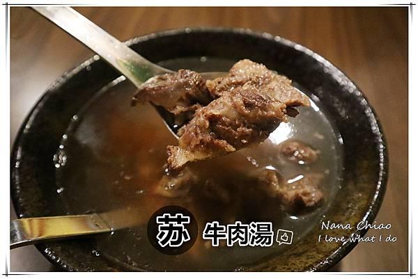 台南牛肉湯-蘇牛肉湯.jpg