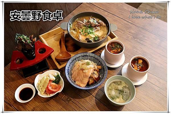 台中日式料理-審計新村美食-安曇野食卓.jpg