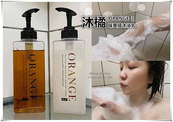 沐浴乳推薦-沐橘-保養級沐浴乳.jpg