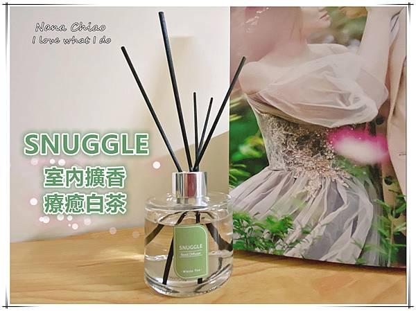 SNUGGLE 室內擴香-療癒白茶.jpg