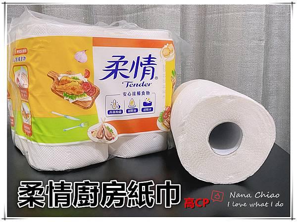 柔情廚房紙巾.jpg