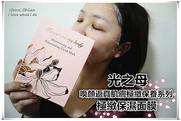 光之母喚顏返真肌膚極緻保養系列-極緻保濕面膜.jpg