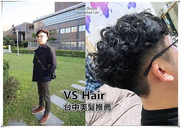 台中美髮推薦-台中燙髮-男生髮型-VS Hair.jpg