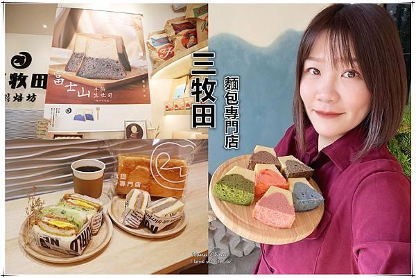 台中麵包-三牧田麵包專門店.jpg