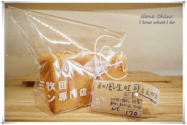 台中麵包-三牧田麵包專門店11.jpg