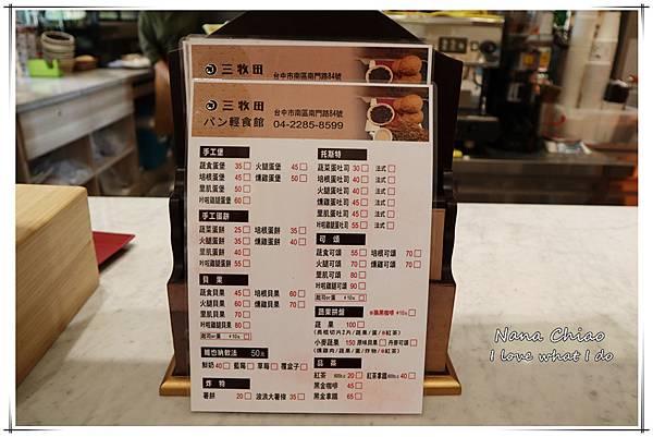 台中麵包-三牧田麵包專門店14.jpg