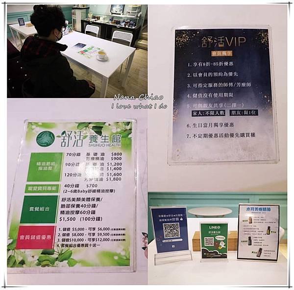 台中西區勤美精油按摩-舒活養生館04.jpg