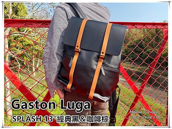 Gaston Luga-SPLÄSH 13經典黑.咖啡棕.jpg
