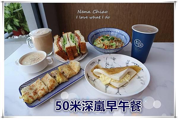 逢甲平價早午餐-50米深嵐早午餐.jpg