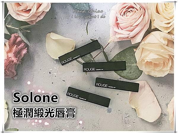 Solone 極潤緞光唇膏.jpg