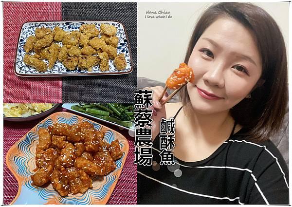 蘇蔡農場-鹹酥魚.jpg
