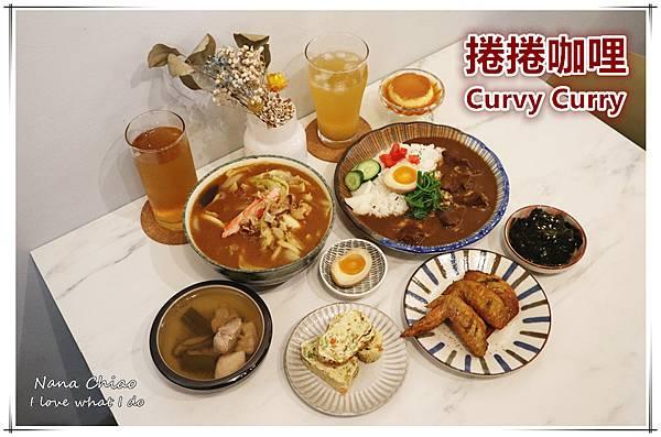 捲捲咖哩Curvy Curry.jpg
