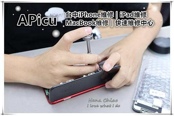 APicu 台中iPhone維修|iPad維修|MacBook維修|快速維修中心.jpg