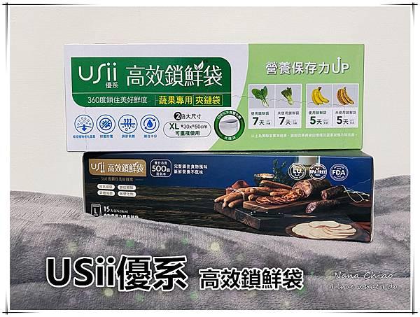 USii優系高效鎖鮮袋-蔬果專用袋+食物專用袋.jpg