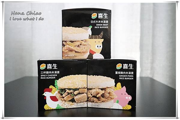 好事多米漢堡-喜生米漢堡02.jpg