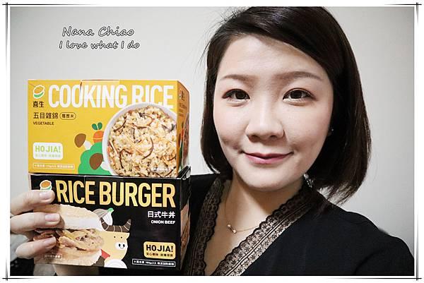 好事多米漢堡-喜生米漢堡25.jpg