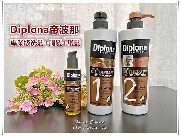 1838eurocare 德國Diplona帝波那專業級洗髮+潤髮+護髮.jpg
