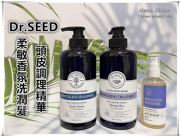 Dr.SEED 柔敏香氛洗潤髮+頭皮調理精華.jpg