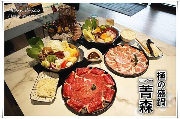 Jing Sen菁森 極の盛鍋.jpg