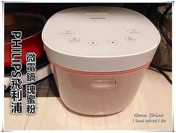 飛利浦 微電鍋 瑰蜜粉HD3070.jpg