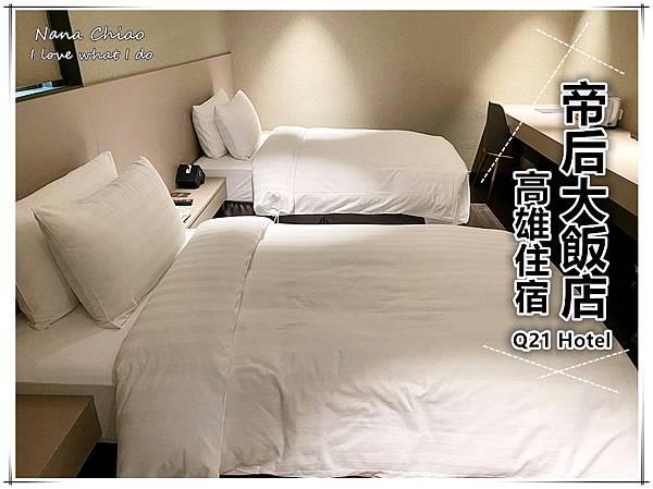 高雄住宿-高雄鹽埕住宿-Q21 Hotel帝后大飯店.jpg