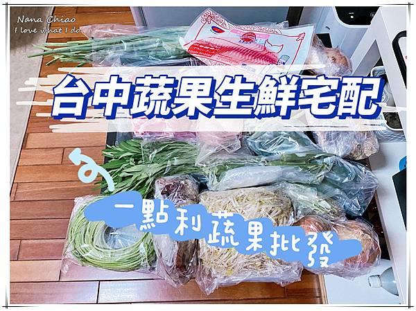台中蔬菜生鮮宅配推薦-一點利蔬果.jpg