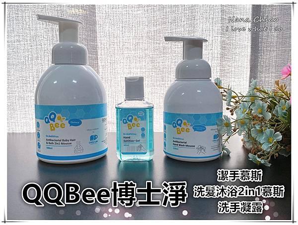QQBee博士淨-潔手慕斯-洗髮沐浴2in1慕斯-洗手凝露.jpg