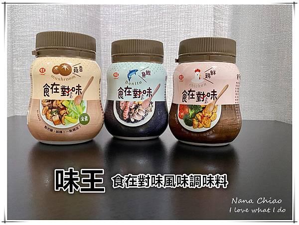 味王 食在對味風味調味料.jpg