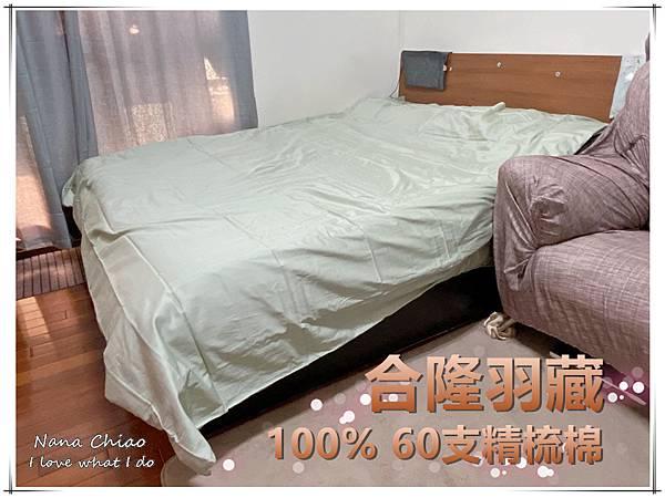 床包推薦-合隆羽藏 100% 60支精梳棉.jpg