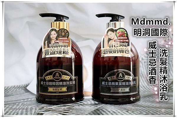 Mdmmd.明洞國際-威士忌酒香洗髮精沐浴乳.jpg