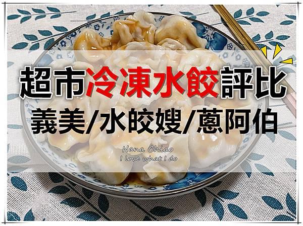 冷凍食品-冷凍水餃-超市冷凍水餃評比_副本.jpg
