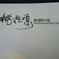 台中遊  (44).JPG