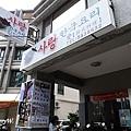 愛韓式料理01.jpg