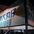 凱旋夜市-章魚大丸仔01.jpg