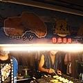 凱旋夜市-黑大穀鯛魚燒01.jpg
