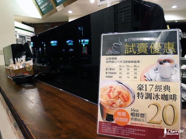 豪17咖啡茶飲連鎖-01.jpg