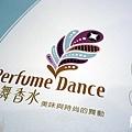 跳舞香水菜單07.jpg