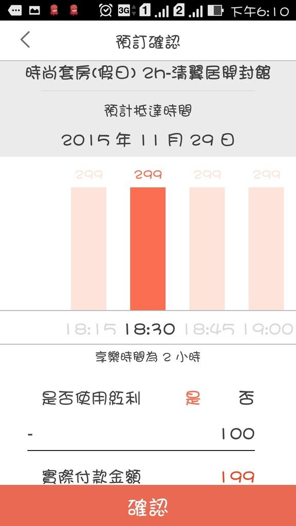 Screenshot_2015-11-29-18-10-33.jpg